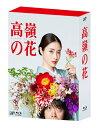 「高嶺の花」Blu-rayBOX/Blu-ray Disc/ バップ VPXX-71664