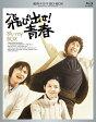 名作ドラマBDシリーズ 飛び出せ!青春 BD-BOX/Blu-ray Disc/VPXX-71971