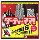ダーティ★ママ!オリジナル・サウンドトラック/CD/VPCD-81728