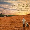 Dr.倫太郎 オリジナル・サウンドトラック/CD/VPCD-81839