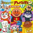 それいけ!アンパンマン ベストヒット'17/CD/VPCG-83517