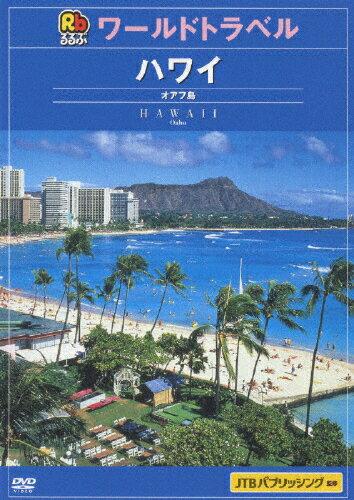 るるぶワールドトラベルガイド ハワイ/DVD/MEBA-3009
