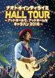 ナオト・インティライミ HALL TOUR ~アットホールで、アットホームなキャラバン2016~(初回限定盤)/DVD/UMBK-9297