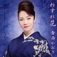 わすれ花/CDシングル(12cm)/UPCY-5041