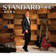 STANDARD~呼吸~(初回限定盤)/CD/UICZ-9092
