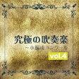 究極の吹奏楽~小編成コンクールvol.4/CD/POCS-1555