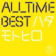 All Time Best ハタモトヒロ(初回限定はじめまして盤)/CD/UMCA-19051