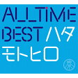 All Time Best ハタモトヒロ(DVD付初回限定盤)/CD/UMCA-19052