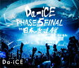 Da-iCE HALL TOUR 2016 -PHASE 5- FINAL in 日本武道館/Blu-ray Disc/UMXK-1045