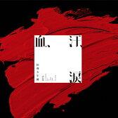 血、汗、涙/CDシングル(12cm)/UICV-5063