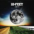 太陽の月/CDシングル(12cm)/UPCH-89338
