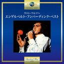 ラスト・ワルツ~エンゲルベルト・フンパーディンク・ベスト/CD/ ユニバーサルミュージック UICY-15653