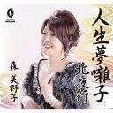 人生夢囃子/CDシングル(12cm)/ オリエントレコード ORDC-8328