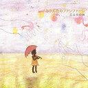 みかん色のファンファーレ/CD/TACD-002 ディスクユニオン TACD-002