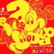 ディズニー・キッズ・クラブ1ディズニーのえいごうた/CD/AVCW-12275