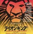 ディズニー ライオンキング ミュージカル <劇団四季>/CD/AVCW-12851