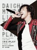 DAICHI MIURA LIVE TOUR(RE)PLAY FINAL at 国立代々木競技場第一体育館/DVD/AVBD-16756