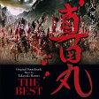 NHK大河ドラマ 真田丸 オリジナル・サウンドトラック THE BEST/CD/AVCL-25923