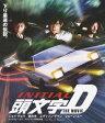 頭文字<イニシャル>D THE MOVIE/Blu-ray Disc/AVXF-29487