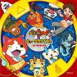 妖怪ウォッチ ミュージックベスト~ファーストシーズン~(DVD(2枚組)付)/CD/AVCD-55121