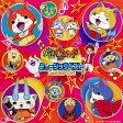 妖怪ウォッチ MUSIC BEST ALBUM~セカンド・シーズン~(DVD付)(仮)/CD/AVCD-55141