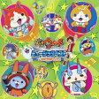 妖怪ウォッチ MUSIC BEST ALBUM~セカンド・シーズン~(仮)/CD/AVCD-55142