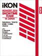 iKONCERT 2016 SHOWTIME TOUR IN JAPAN(初回生産限定版)