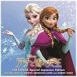 アナと雪の女王 ザ・ソングス 日本語版/CD/AVCW-63048