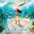 モアナと伝説の海 オリジナル・サウンドトラック<日本語版>/CD/AVCW-63189