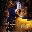美女と野獣 オリジナル・サウンドトラック<日本語版>/CD/AVCW-63208
