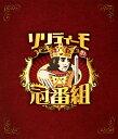 ソリディーモの冠番組/Blu-ray Disc/ エイベックス・エンタテインメント AVXD-92546