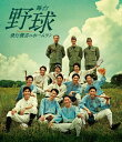 舞台「野球」飛行機雲のホームラン~Homerun of Contrail/Blu-ray Disc/ エイベックス・エンタテインメント AVXD-92718