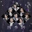 四季彩-shikisai-(初回生産限定盤/Type-B/Blu-ray Disc付)/CD/AVCD-93644