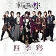 四季彩-shikisai-(初回生産限定盤/Type-C)/CD/AVCD-93645