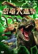 恐竜大進撃/DVD/NSDS-10505