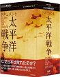 NHKスペシャル ドキュメント太平洋戦争 DVD BOX/DVD/NSDX-12304