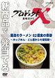 プロジェクトX 挑戦者たち 魔法のラーメン 82億食の奇跡~カップめん・どん底からの逆転劇~/DVD/NSDS-15270