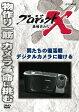 プロジェクトX 挑戦者たち 男たちの復活戦 デジタルカメラに賭ける/DVD/NSDS-16474