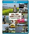 (Blu-ray Disc)列島縦断 鉄道乗りつくしの旅 JR20000km全線走破 春編