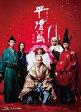 大河ドラマ 平清盛 総集編/Blu-ray Disc/NSBS-18457