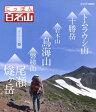 にっぽん百名山 東日本の山II/Blu-ray Disc/NSBS-19372