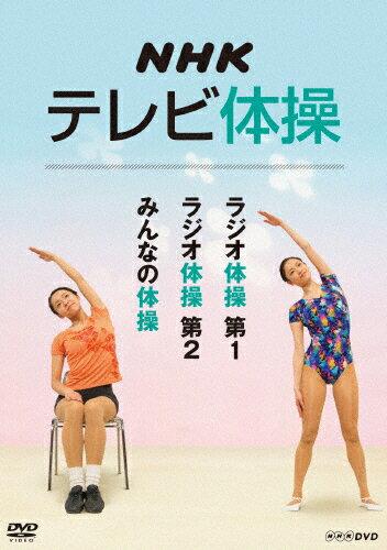 NHKテレビ体操 ~ラジオ体操第1/ラジオ体操第2/みんなの体操~/DVD/NSDS-20835