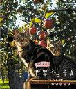 岩合光昭の世界ネコ歩き スペシャル 津軽の四季 ブルーレイ NHKエンタープライズ