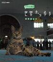 CD 岩合光昭の世界ネコ歩き マレーシアBluray Disc /岩合光昭 NHKエンタープライズ