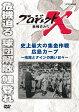 プロジェクトX 挑戦者たち 史上最大の集金作戦 広島カープ ~市民とナインの熱い日々~/DVD/NSDS-21036
