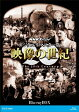 NHKスペシャル デジタルリマスター版 映像の世紀 ブルーレイBOX/Blu-ray Disc/NSBX-21221