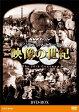 NHKスペシャル デジタルリマスター版 映像の世紀 DVD-BOX/DVD/NSDX-21233