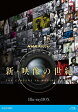 NHKスペシャル 新・映像の世紀 ブルーレイBOX/Blu-ray Disc/NSBX-21613