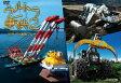 ウルトラ重機2 ~世界一の連携プレー~/DVD/NSDS-22025