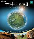 プラネットアースII 2/Blu-ray Disc/ NHKエンタープライズ NSBS-22683